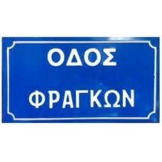Ανάγλυφη πινακίδα για οδούς